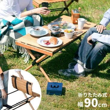 折りたたみ テーブル 木製 アウトドア 軽量 幅90cm 高さ40cm [98602]【 折りたたみテーブル アウトドアテーブル 折り畳みテーブル ピクニックテーブル レジャーテーブル フォールディングテーブル おしゃれ アウトドア キャンプ 】