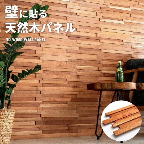 ウォールパネル天然木チェリーウッドウッドタイル壁用ジョイント式ウッド木製約W60cm×D20cm×H1.1cm 84087  壁