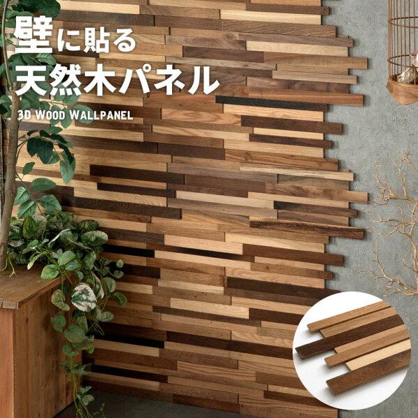 ウォールパネル天然木サーモオークウッドタイル壁用ジョイント式ウッド木製約W60cm×D20cm×H1.1cm 84090  壁材