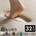 ラグ ラグマット 正方形 厚手 約 185×185cm ソフ...