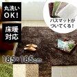 ≪バスマット付き≫洗えるラグマット マイクロファイバーフラッフィラグカーペット[185cmx185cm]【ラグマット マイクロファイバー ラグ マット 正方形 ラグカーペット カーペット 絨毯 ウォッシャブル ホットカーペット対応 おしゃれ かわいい らぐ かーぺっと】
