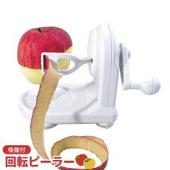 りんご_皮むき器 アップルピーラー 回転式 回転 手動 皮むき器 リンゴ りんご 梨 果物 皮…