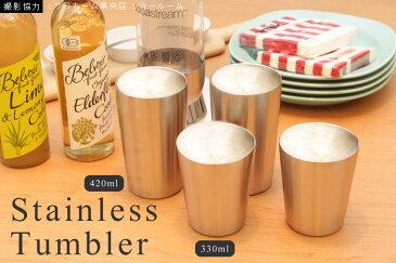 タンブラー オシャレ 保温 コーヒー 真空 真空断熱 真空断熱タンブラーマグボトル ステンレスタンブラー ビールカップ マグカップ プレゼント ギフト 420ml ビール 贈り物