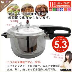 料理時間を節約し、ガス代・光熱費も節約。IH対応 ステンレス製 安全装置付 圧力鍋 5.3L 22cm ...