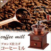 手動式木製ブロンズコーヒーミル手挽き/家庭用/コーヒー/ミル/手動式/手動/調節/調整/レトロ/アンティーク/おしゃれ/おすすめ/人気/激安