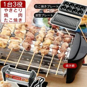 焼き鳥コンロ&たこ焼き器たこ焼き機/たこ焼き/やきとり/焼き鳥/焼肉/焼き肉/網/プレート/電気/卓上/パーティー/おもてなし/こども/家族/激安