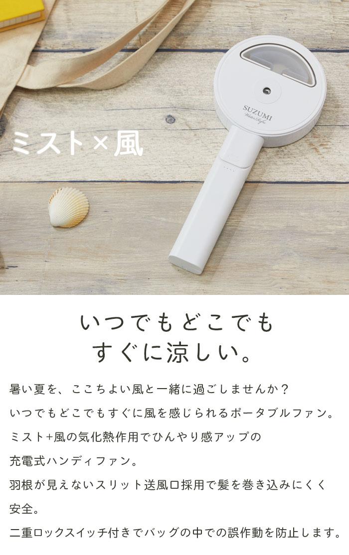 ハンディファンミスト扇風機手持ちうちわ卓上扇風機USBポータブル扇風機ファン小型ミニ携帯扇風機コードレスハンディスタンド卓上オフィスデスクファンおしゃれ