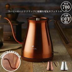 ドリップケトル電気おしゃれ細口本格電気ケトルステンレスケトルドリップコーヒー0.7L2〜3杯湯沸し家電ポットお湯