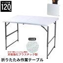 折りたたみ テーブル セット 幅120cm 天板強化プラスチック製 テーブル 折りたたみ デスク 机...