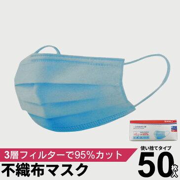 【4月20日より順次発送】 マスク 50枚入り 箱 使い捨て ブルー 3層構造 ウイルス 対策 予防 花粉 風邪 不織布マスク 大人用 ふつうサイズ