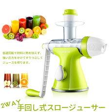 スロージューサー2WAY手回し式低速ジューサー手動ジューサージュース低速回転搾り器スムージー野菜果物フルーツフローズンレシピ健康ヘルシー手作りおしゃれ