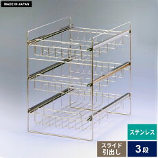 ステンレス製日本製シンク下スライドラック3段幅25シンク下収納スライド引き出し洗面台洗面台下スライド収納引出しストッカースライド式ストックキッチン収納キッチンすき間スキマスライド棚ラックステンレス
