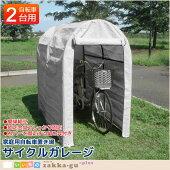 サイクルガレージ2台用:商品画像