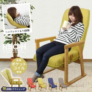 座椅子 高座椅子 一人掛け ソファ リクライニングチェア シングルソファ コンパクト ソファー リラックスチェア パーソナルチェア 肘掛け 椅子 いす イス 座椅子 北欧 おしゃれ 一人用 コンパクト ワンルーム 北欧