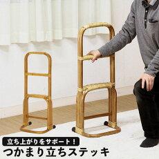 立ち上がり手すりつかまり立ちステッキラタン30×25×79cm完成品杖手摺り籐家具籐ラタンサポートスタンド補助玄関トイレ介護ベッド
