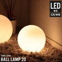 テーブルライト インテリアライト おしゃれ テーブルランプ led対応 ボール型 20 間接照明 ライト 照明 北欧 アンティーク モダン ベッドサイド 読書灯