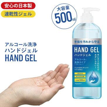アルコール除菌ジェル 日本製 大容量 アルコールハンドジェル 500ml 1本 除菌 消毒 ハンド ジェル 手 手指 除菌・消毒 アルコール エタノール 予防 対策 新型ウイルス 風邪 インフルエンザ