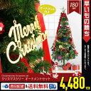 最終処分 送料無料 クリスマスツリー 180cm LED オ...
