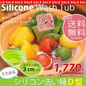 商品画像:【洗い桶(シリコン)】たためるシリコン洗い桶