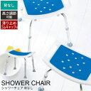 シャワーチェア 介護 背なし バスチェア 風呂イス 風呂椅子 介護用 シャワー椅子 浴室チェア バスチェア お風呂 椅子 いす チェア チェアー 浴室 介護用