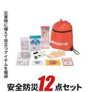 防災セット 12点セット 【安全...