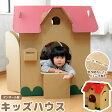 【ダンボール】日本製 キッズハウス 段ボール ダンボール 家具 収納 クラフト ボックス おうち 家 ハウス テント 子供 こども キッズ 部屋 遊び あそび プレイ おもちゃ ままごと おままごと ごっこ エコ 丈夫 安