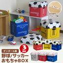 【ダンボール】日本製 フタ付き 収納ボックス おもちゃBOX 3個組 段ボール ダンボール 家具 収納 クラフト ボックス BOX 箱 フタ ふた付き カラーボックス 子供 こども キッズ 部屋 遊び おもちゃ 片づけ か