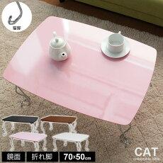 折りたたみテーブル折れ脚猫脚センターテーブルロー座卓姫系かわいい激安/新品アウトレット