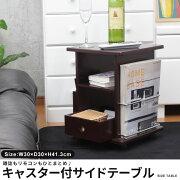 キャスター サイドテーブル マガジンラック リモコン テーブル アウトレット