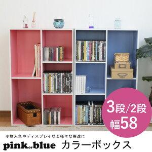 商品画像:【パステルボックス3段(コンビ)】パステルカラーボックス3段コンビボックス幅58