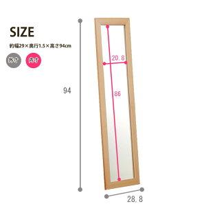 天然木使用壁掛けミラー高さ94ウォールミラー全身壁掛けミラー鏡全身鏡木製姿見角型スリム薄型スリムスタンドミラースタンド玄関リビング寝室ベッドルームおしゃれ可愛いかわいいナチュラルシンプル北欧モダン[新品アウトレット]