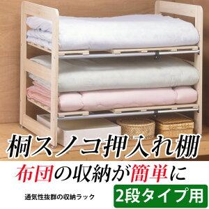 レビューお願いします♪押入れ布団収納ラック。2段タイプ。湿気をためにくいスノコ仕様。桐スノ...