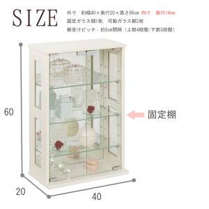 ガラスラック高さ60cm/コレクションラック/ディスプレイラック/ディスプレイラック/飾り棚/コレクション/ガラスケース/ラック/棚/飾り/シェルフ/ガラス/ケース/BOX/おしゃれ/可愛い/かわいい/リビング/シンプル/新品アウトレット