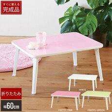 折りたたみテーブル60幅テーブル鏡面ホワイト/ピンク/グリーン折り畳み折りたたみ子供リビング子供部屋北欧おしゃれ新生活一人暮らし/新品アウトレット