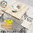 アウトドア テーブルセット バーベキュー テーブル ピクニックテーブル 木製 テーブルセット アウト...