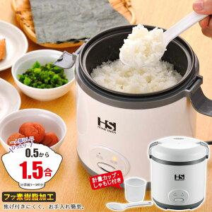 炊飯器 一人暮らし 0.5~1.5合炊き ミニ炊飯器 フッ素樹脂加工 しゃもじ・計量カップ付 …