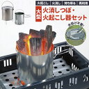 火起こし ストーブ 炭起こし器 収納袋付 火おこし 炭おこし 火おこし...