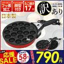 たこ焼き器 電気たこ焼き器 日本製 丸型 17穴 卓上 たこ焼き たこ焼き機 ホットプレート たこやき 電気 電気プレート フッ素樹脂加工 新品アウトレット