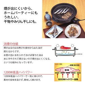 日本製消煙グリラー網焼きホットプレート1200W電気ホットプレート焼き肉プレートヘルシー少煙煙焼肉プレート焼肉プレートコンロ