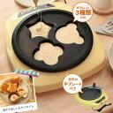 日本製 レシピブック付き 電気グリルセット おやつプレート プレート バレンタイン 手作り おやつ こども 子供 朝食 ホットケーキ 型 かわいい 電気 卓上 パーティー おもてなし 激安 新品アウトレット