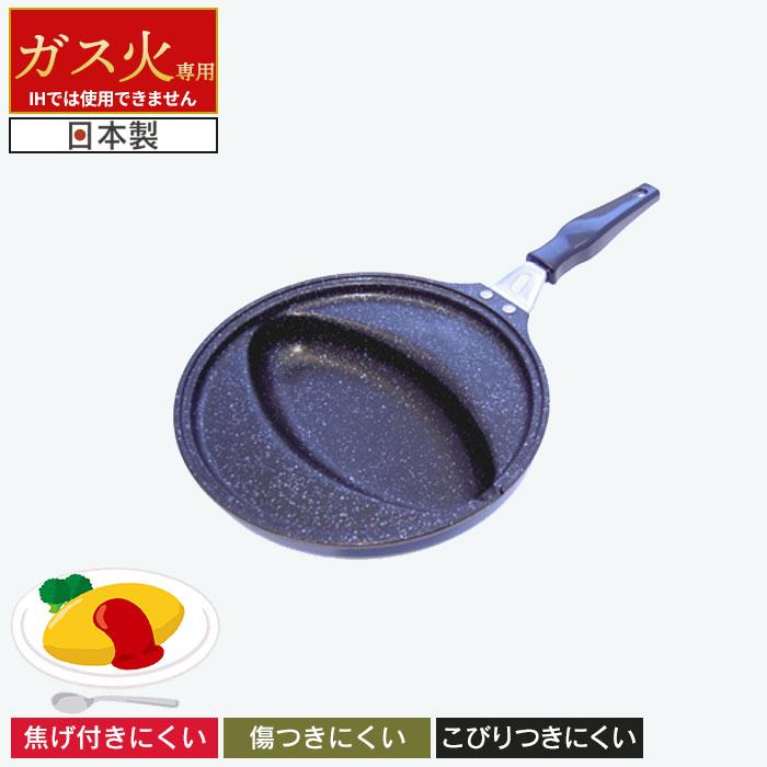 日本製 マーブルコート フライパン オムレツパン オムパン オムレツ オムライス ミニオムパン ガス ガスコンロ お弁当 弁当 キャラ弁 朝食 朝ごはん 子供 こども キッズ べんとう 新生活 一人暮らし