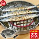 日本製 遠赤外線 ロースター 丸型 魚焼き 魚焼き器 魚焼き機 焼肉 焼き肉 焼き魚 さかな 魚 網焼 網 ホットプレート 網焼き 卓上 家電 キッチン 調理 料理 調理家電 キッチン家電 一人暮らし 新生活