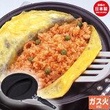 日本製 オムフライパン オムライス用フライパン ガス火専用 オムライス オムレツ フライパン オムレツフライパン オムライスフライパン フッ素樹脂加工 キッチン 調理 料理 調理器具 お弁当 かわいい おしゃれ 新生活 一人暮らし