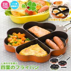 日本製 IH対応 四葉フライパン オレンジ フライパン 仕切り お弁当 弁当 作り キャラ弁 …