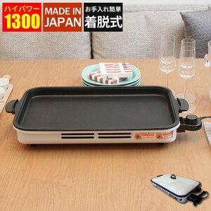 日本製着脱式ホットプレートワイド角型焼肉/お好み焼き/大型/ワイド/四角/ふた付き/フタ/着脱式/電気/卓上/パーティー/おもてなし/こども/家族/激安/新品アウトレット