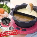 電気フォンデュ鍋 ハーフ 日本製 ハーフフォンデュ チーズフ