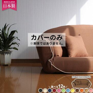 カウチソファ 日本製 ワッフル素材 リクライニング ローカウチソファ 専用カバー クッション×2個付 ※本体ではありません
