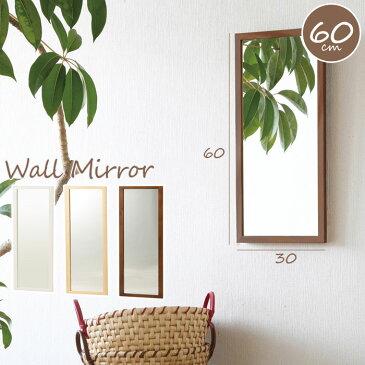 ウォールミラー 天然木 壁掛け ミラー 60 ホワイト/ブラウン/ナチュラル 鏡 壁面 壁 ウォール 姿見 全身鏡 全身 スタンドミラー スタンド スリム 薄型 リビング 玄関 寝室 ダンス 洗面台 洗面所 国産