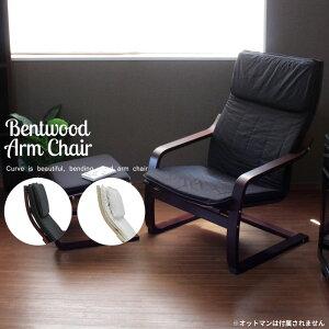 アームチェア北欧風曲げ木アームチェア木製肘掛け付肘付チェアチェアー椅子いす座椅子高座椅子一人掛け1人用北欧インテリアモダンおしゃれリビング書斎ロッキングチェア