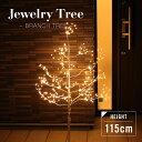 【期間限定クーポン】ツリー ライト クリスマスツリー ブランチツリー ...